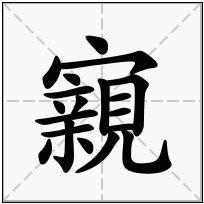 《寴》-康熙字典在线查询结果 康熙字典
