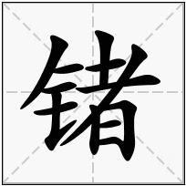 《锗》-康熙字典在线查询结果 康熙字典
