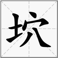 《坹》-康熙字典在线查询结果 康熙字典