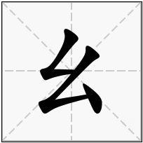 《幺》-康熙字典在线查询结果 康熙字典