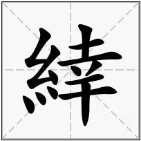 《緈》-康熙字典在线查询结果 康熙字典