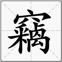 《竊》-康熙字典在线查询结果 康熙字典
