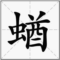 《蝤》-康熙字典在线查询结果 康熙字典