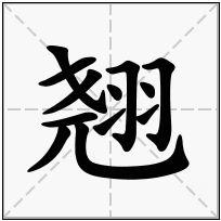 《翘》-康熙字典在线查询结果 康熙字典