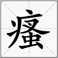 《瘙》-康熙字典在线查询结果 康熙字典