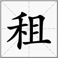 《租》-康熙字典在线查询结果 康熙字典