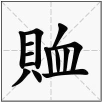 《賉》-康熙字典在线查询结果 康熙字典