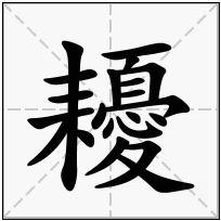 《耰》-康熙字典在线查询结果 康熙字典