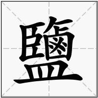 《鹽》-康熙字典在线查询结果 康熙字典
