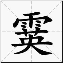 《霙》-康熙字典在线查询结果 康熙字典