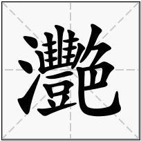 《灧》-康熙字典在线查询结果 康熙字典