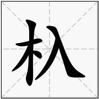 《杁》-康熙字典在线查询结果 康熙字典