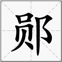 《郧》-康熙字典在线查询结果 康熙字典