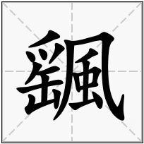 《颻》-康熙字典在线查询结果 康熙字典