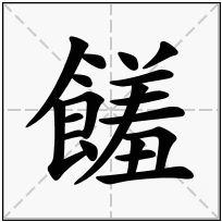 《饈》-康熙字典在线查询结果 康熙字典