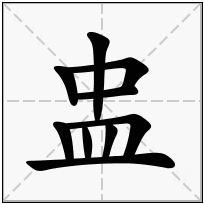 《盅》-康熙字典在线查询结果 康熙字典