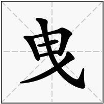 《曳》-康熙字典在线查询结果 康熙字典
