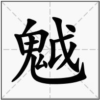 《魆》-康熙字典在线查询结果 康熙字典