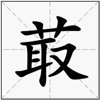 《菆》-康熙字典在线查询结果 康熙字典