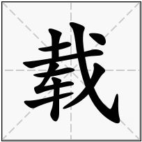 《载》-康熙字典在线查询结果 康熙字典