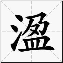 《溋》-康熙字典在线查询结果 康熙字典