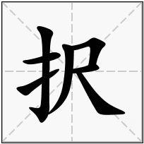 《択》-康熙字典在线查询结果 康熙字典