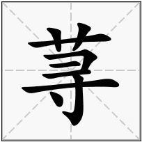 《荨》-康熙字典在线查询结果 康熙字典