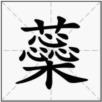 《蘂》-康熙字典在线查询结果 康熙字典