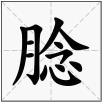 《腍》-康熙字典在线查询结果 康熙字典