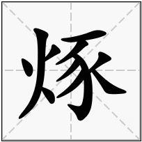 《烼》-康熙字典在线查询结果 康熙字典