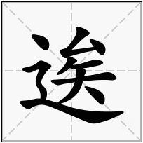 《逘》-康熙字典在线查询结果 康熙字典