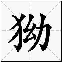 《狕》-康熙字典在线查询结果 康熙字典