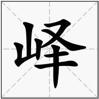 《峄》-康熙字典在线查询结果 康熙字典