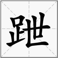 《跇》-康熙字典在线查询结果 康熙字典