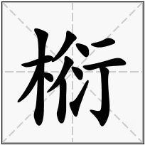 《椼》-康熙字典在线查询结果 康熙字典