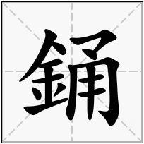 《銿》-康熙字典在线查询结果 康熙字典