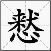 《慭》-康熙字典在线查询结果 康熙字典