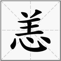 《恙》-康熙字典在线查询结果 康熙字典