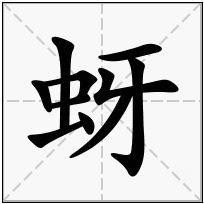《蚜》-康熙字典在线查询结果 康熙字典