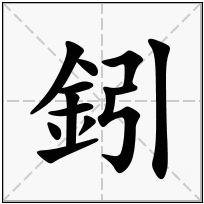 《鈏》-康熙字典在线查询结果 康熙字典
