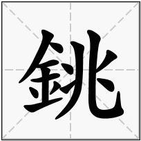 《銚》-康熙字典在线查询结果 康熙字典
