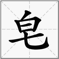 《皂》-康熙字典在线查询结果 康熙字典