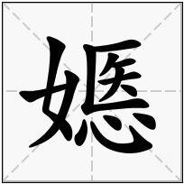 《嫕》-康熙字典在线查询结果 康熙字典