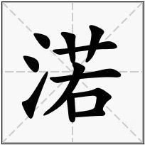 《渃》-康熙字典在线查询结果 康熙字典