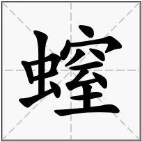 《螲》-康熙字典在线查询结果 康熙字典
