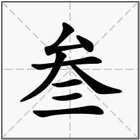 《叁》-康熙字典在线查询结果 康熙字典