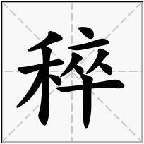 《稡》-康熙字典在线查询结果 康熙字典