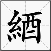 《綇》-康熙字典在线查询结果 康熙字典