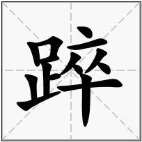《踤》-康熙字典在线查询结果 康熙字典