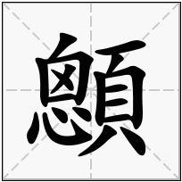 《顖》-康熙字典在线查询结果 康熙字典